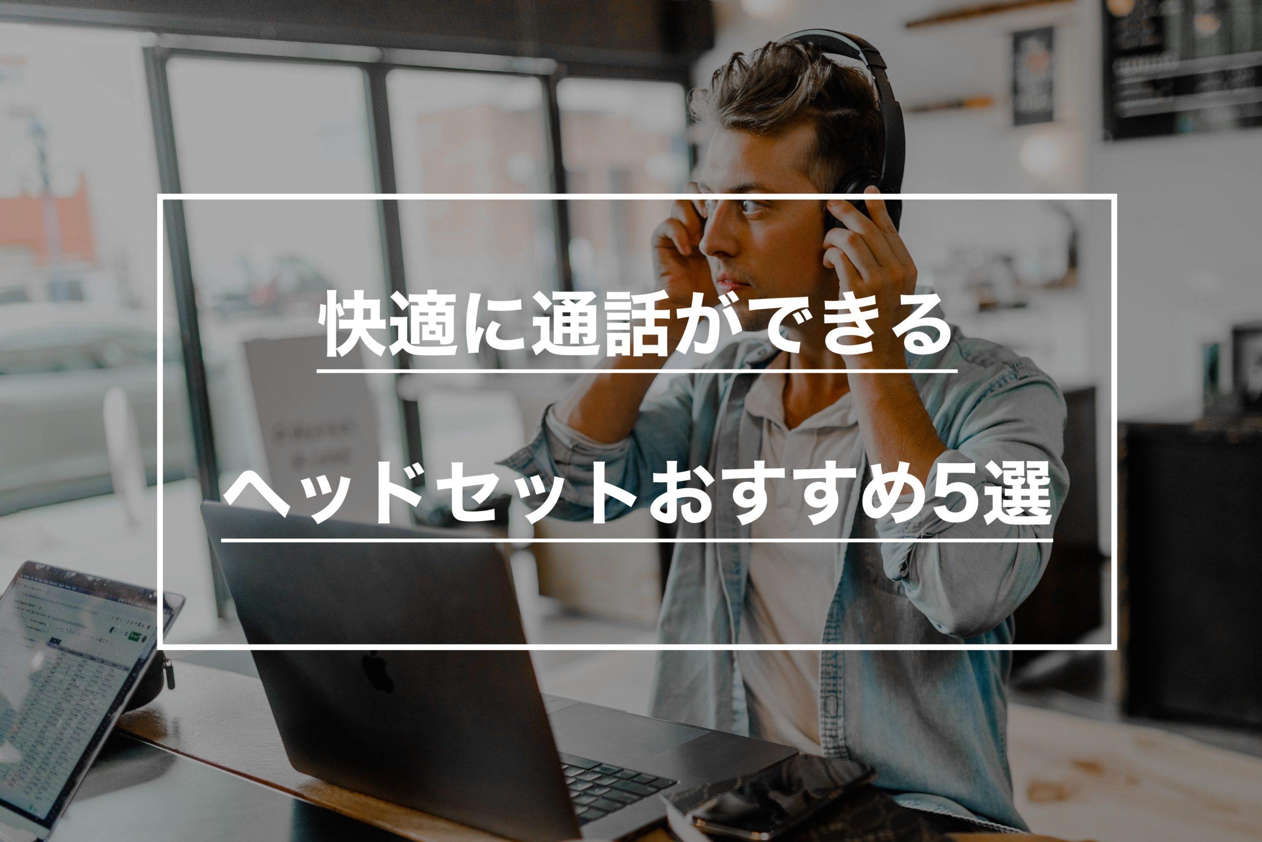 【2020年版】テレワークでオンライン会議する人必見!快適に通話できるヘッドセット5選!
