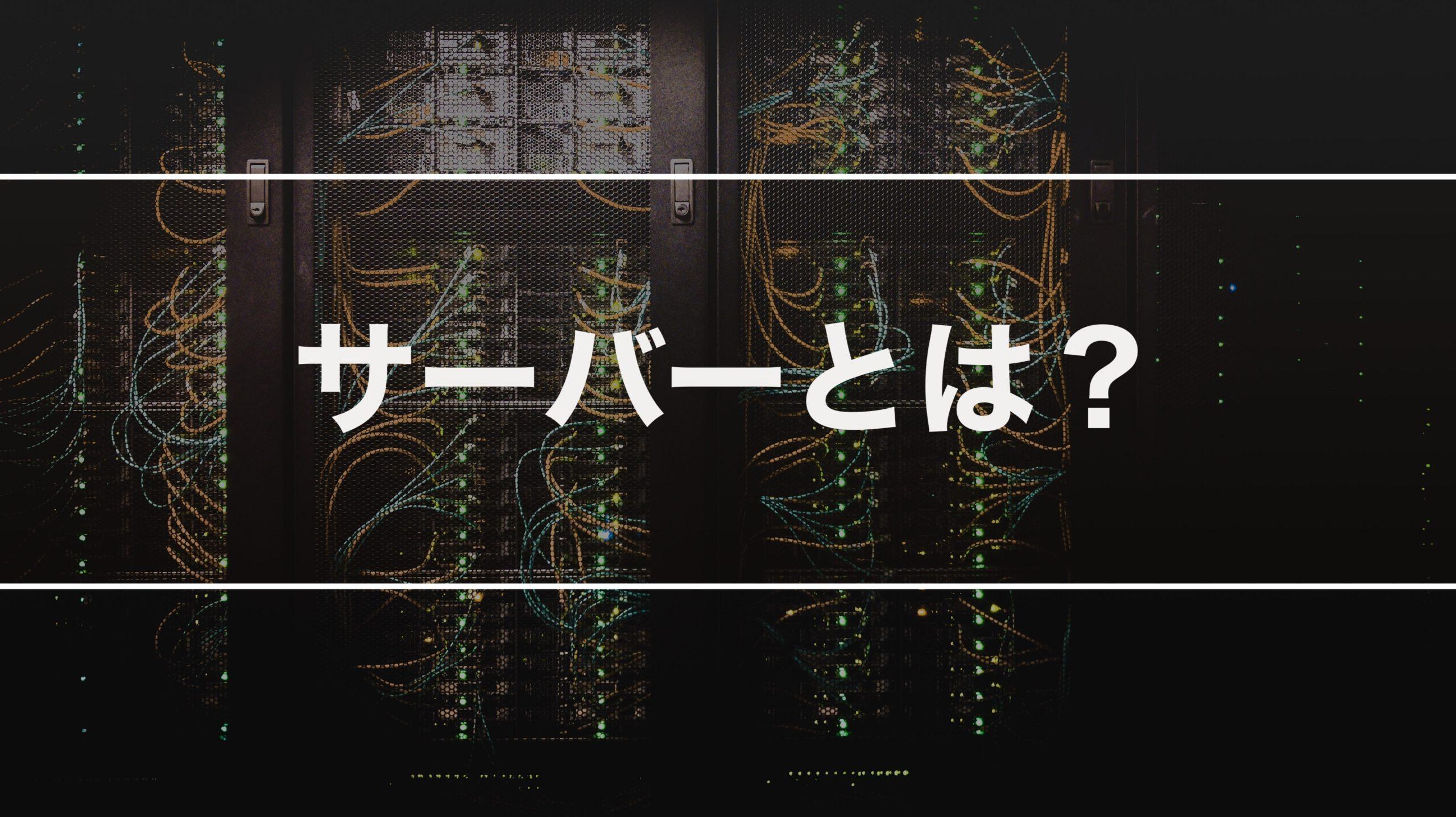 サーバーとは?|基礎知識と種類を簡単に解説します。