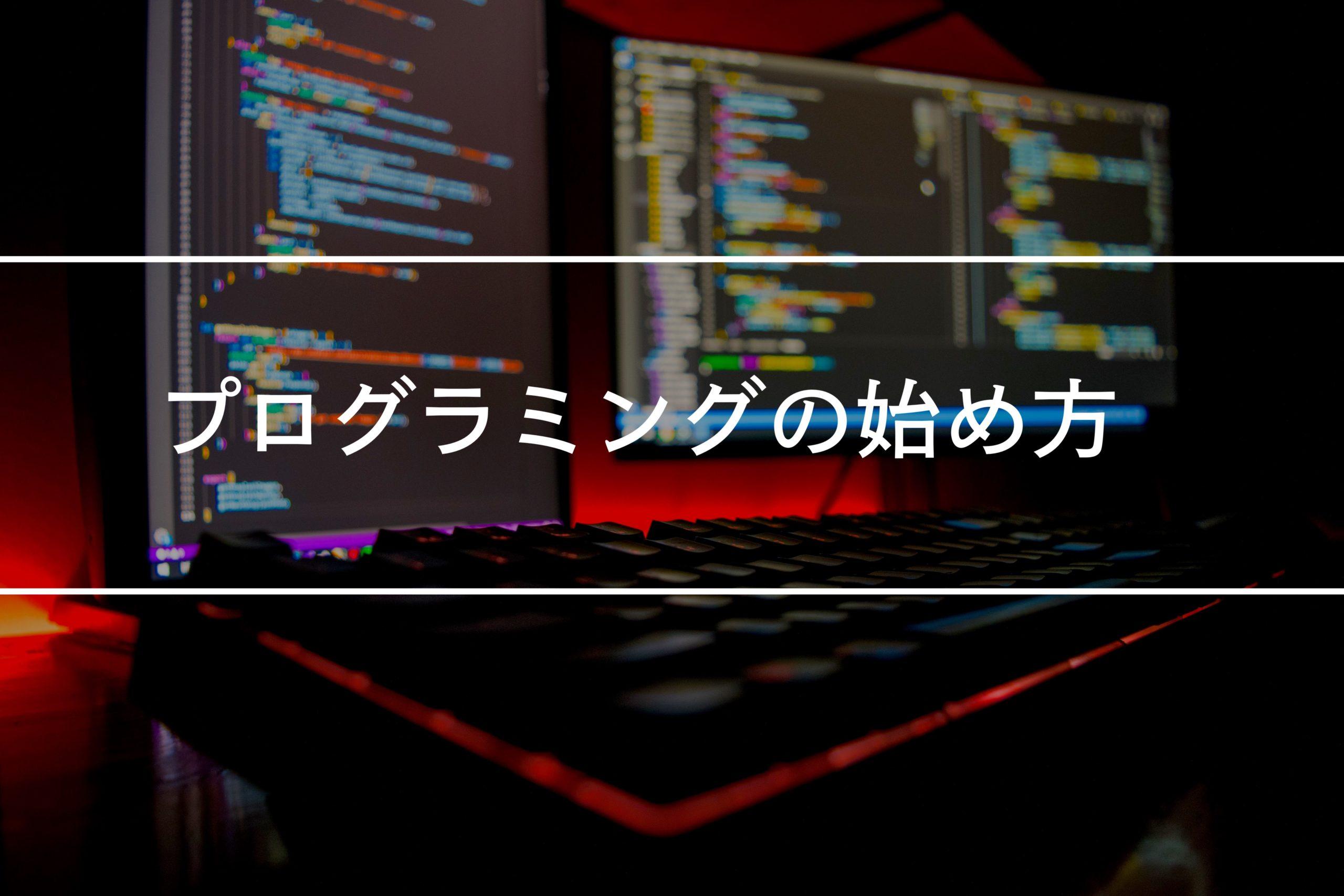 プログラミング入門ガイド|基礎知識と始め方,学習方法を解説します。