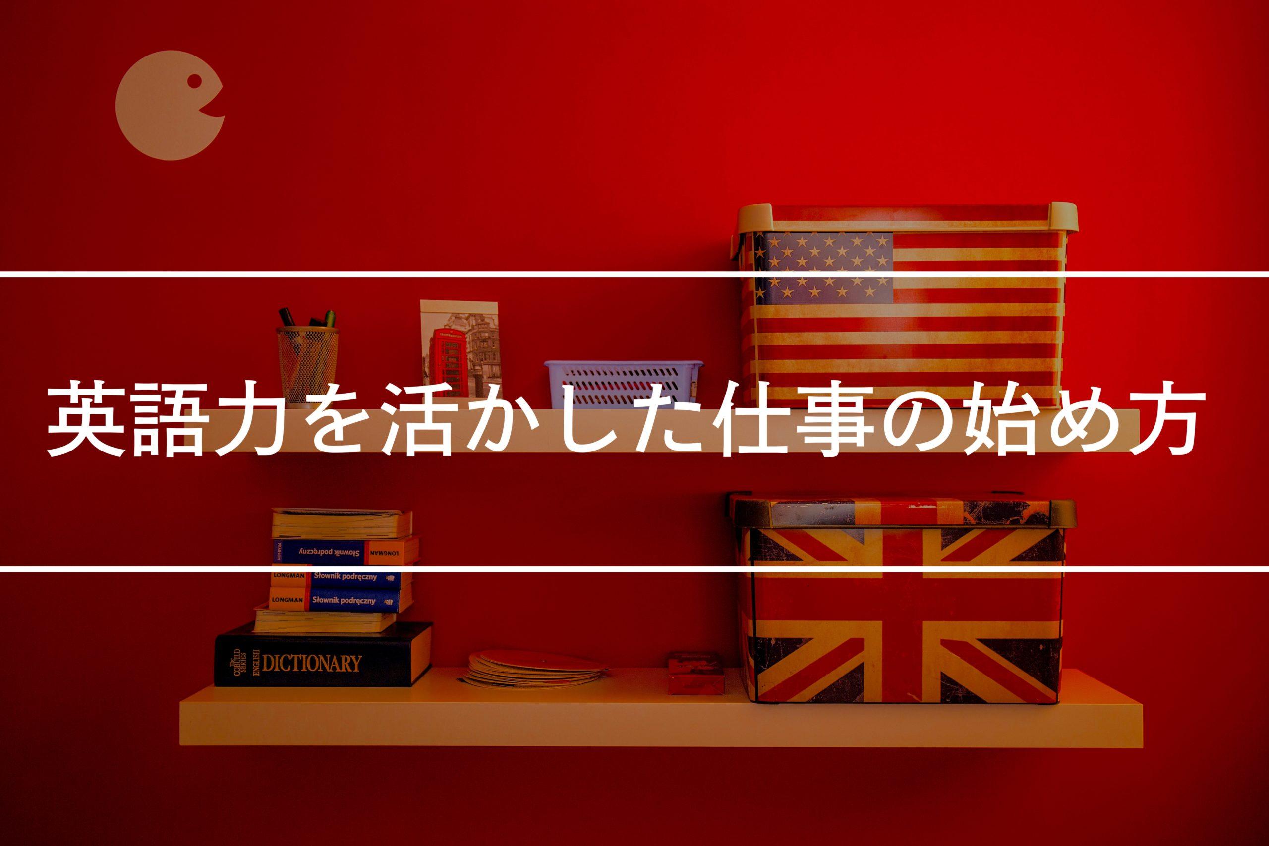 【主に翻訳】英語力を活かした副業で稼ぐ|基礎知識と始め方を解説します