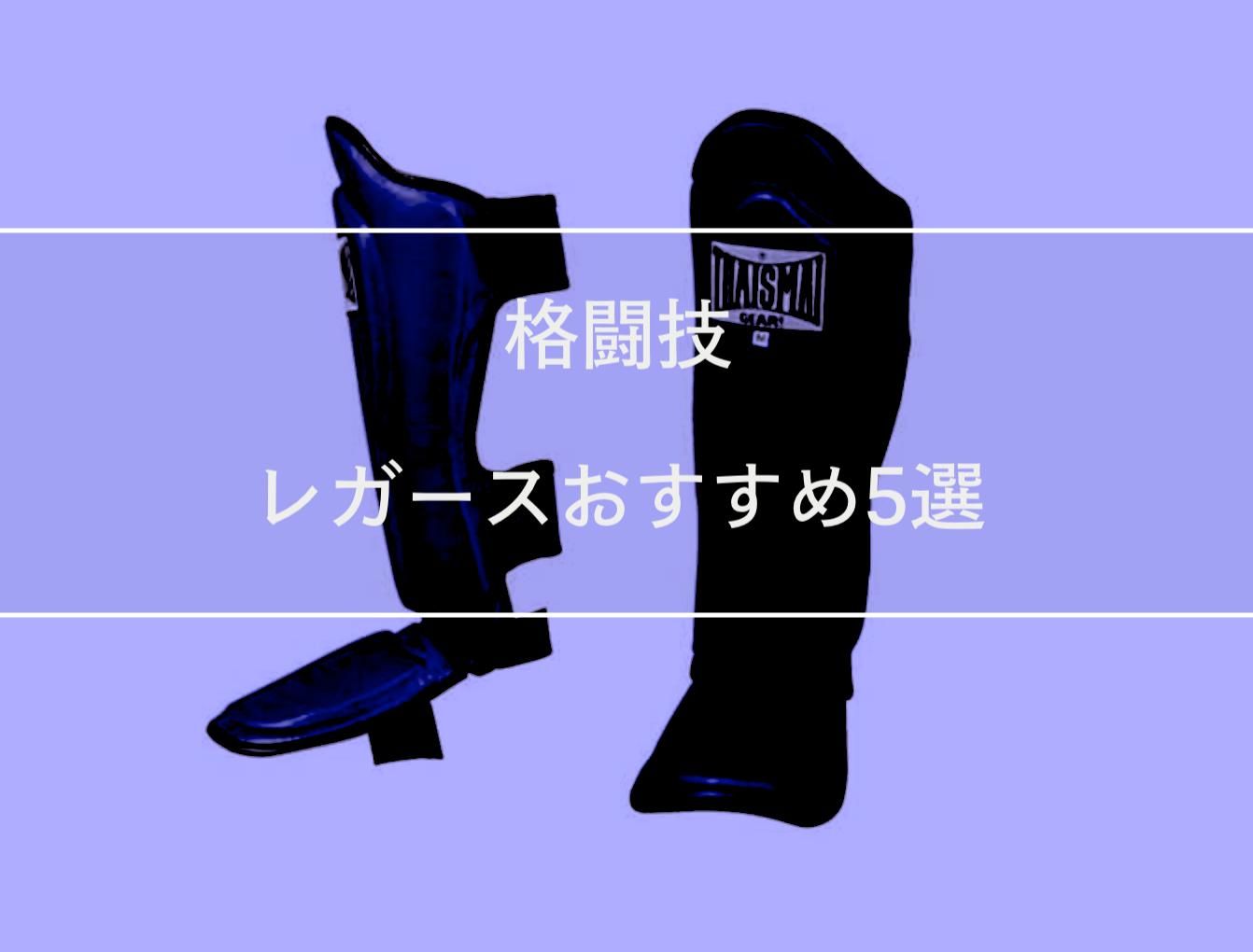 【格闘技】レガースのおすすめ5選を紹介します。