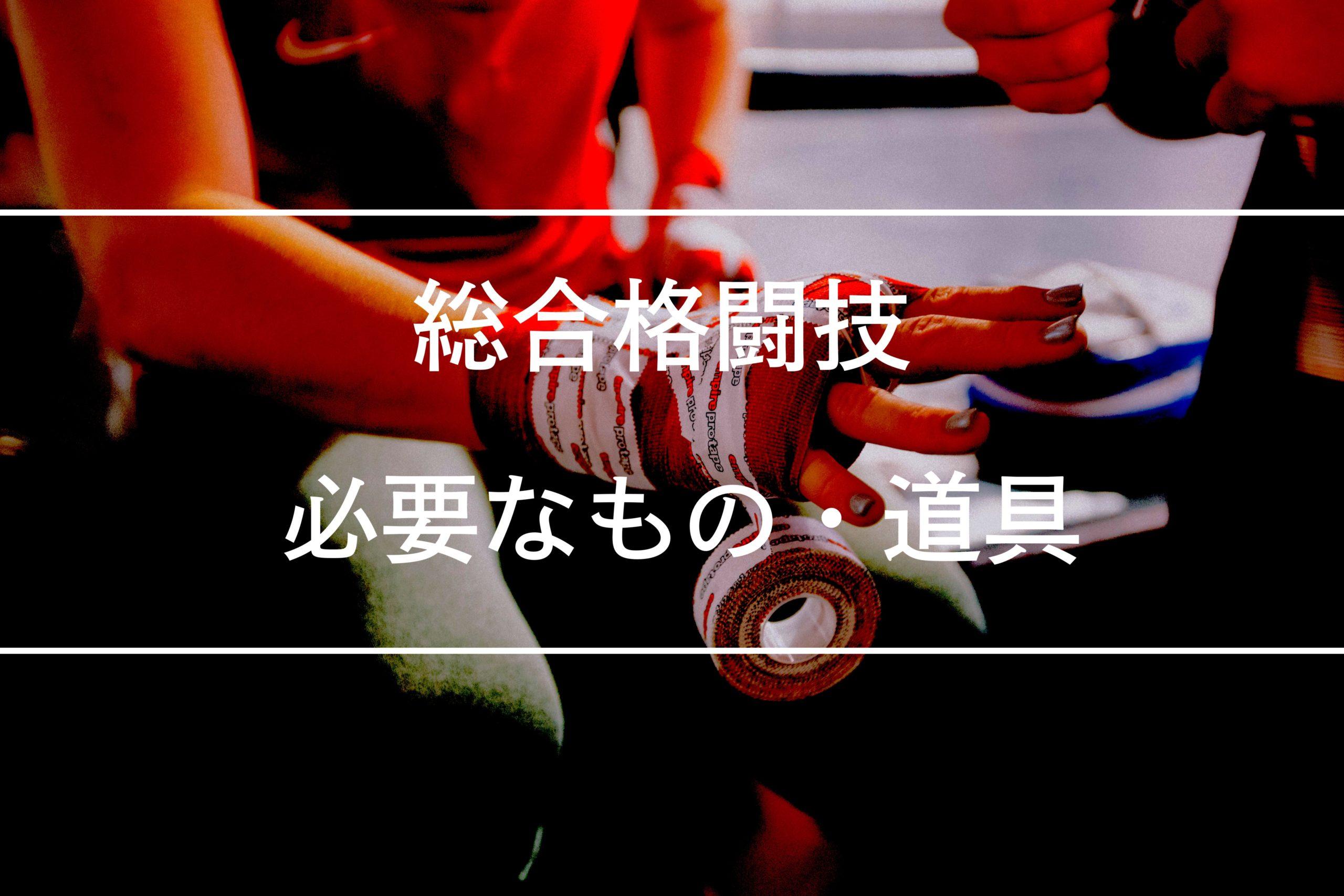 【まとめ】総合格闘技で必要なもの・道具を紹介します。