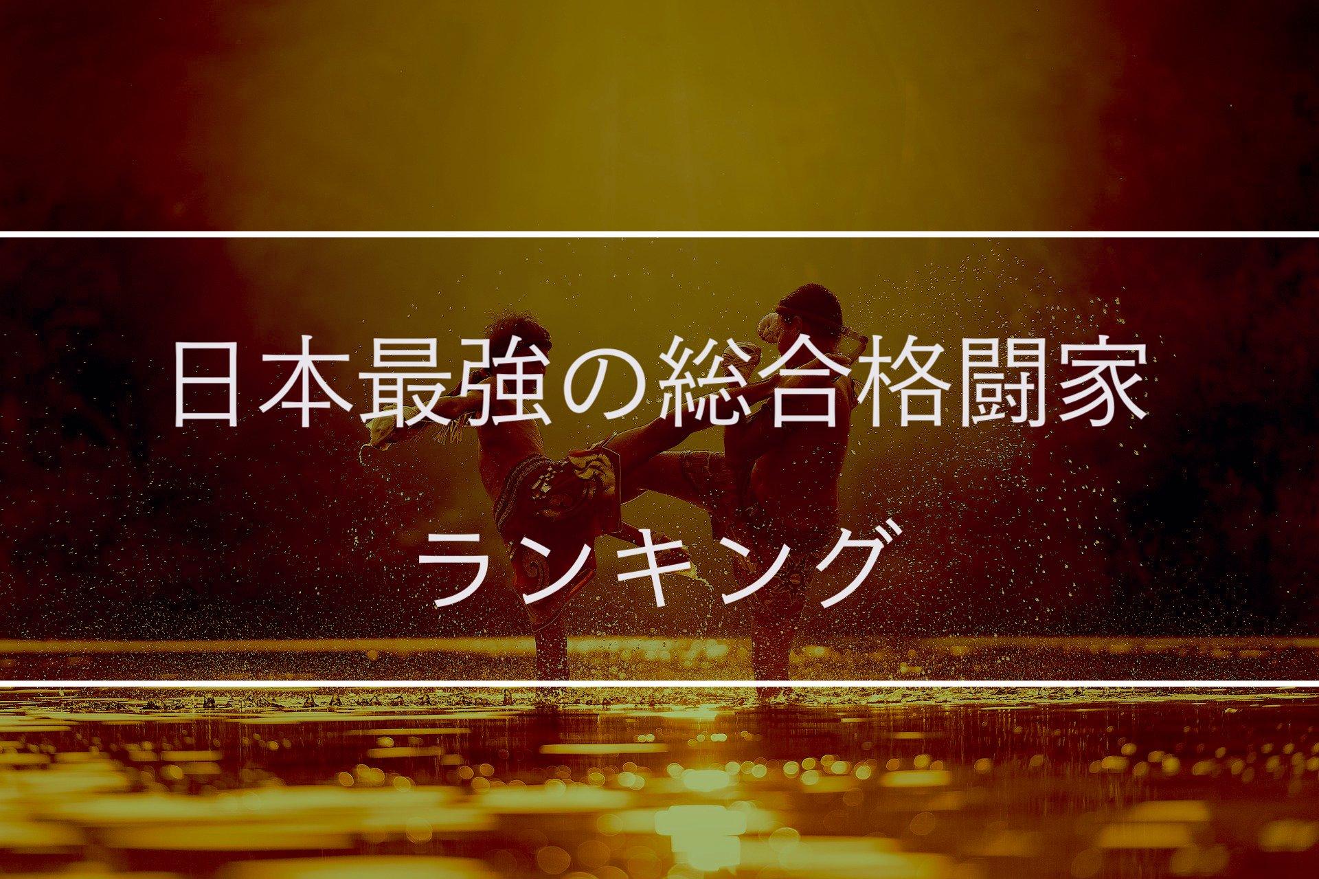 【令和】日本最強の総合格闘家ランキング|パウンド・フォー・パウンド
