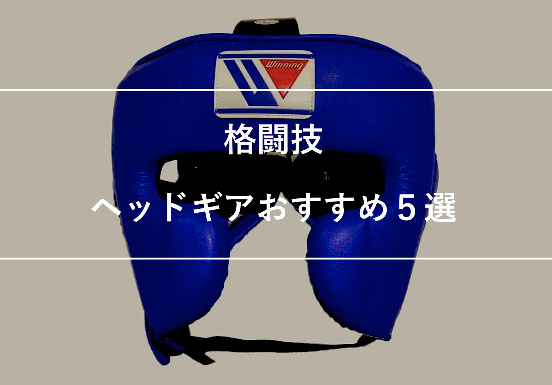 【格闘技】ヘッドギアのおすすめ5選と選び方を解説します。