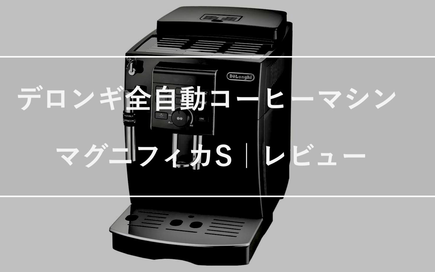 【レビュー】デロンギ全自動コーヒーマシン マグニフィカS|最高の時短家電。
