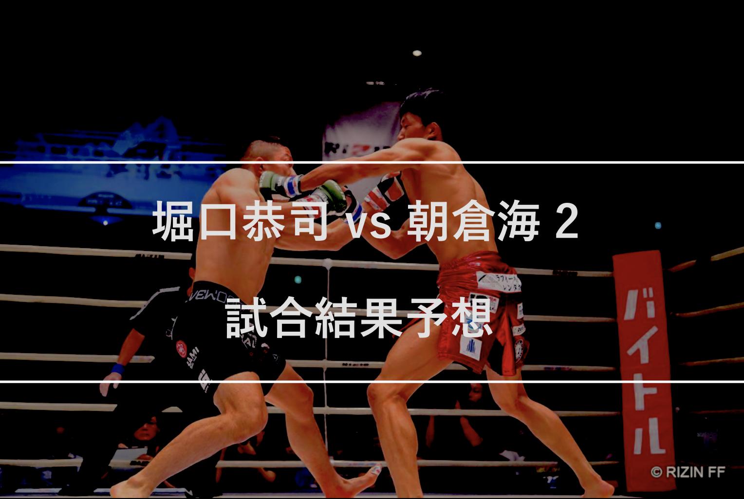 【試合結果予想】堀口恭司vs朝倉海の再戦|RIZIN.26
