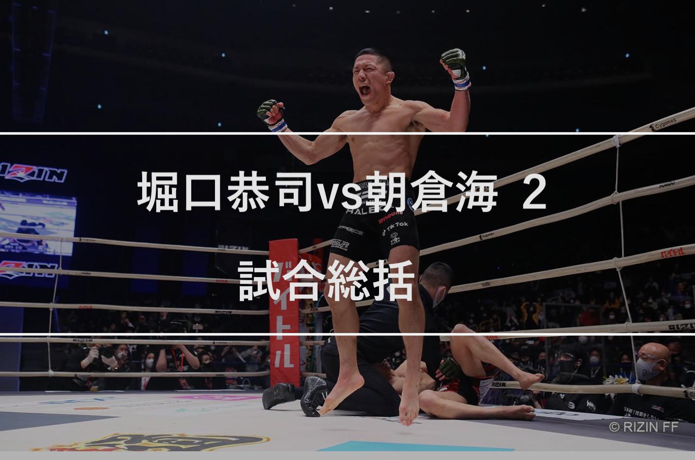 【試合総括】堀口恭司vs朝倉海を元格闘家が解説|RIZIN.26