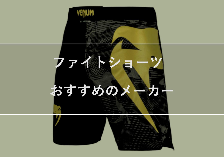 【総合格闘技】ファイトショーツのおすすめメーカーを紹介します。