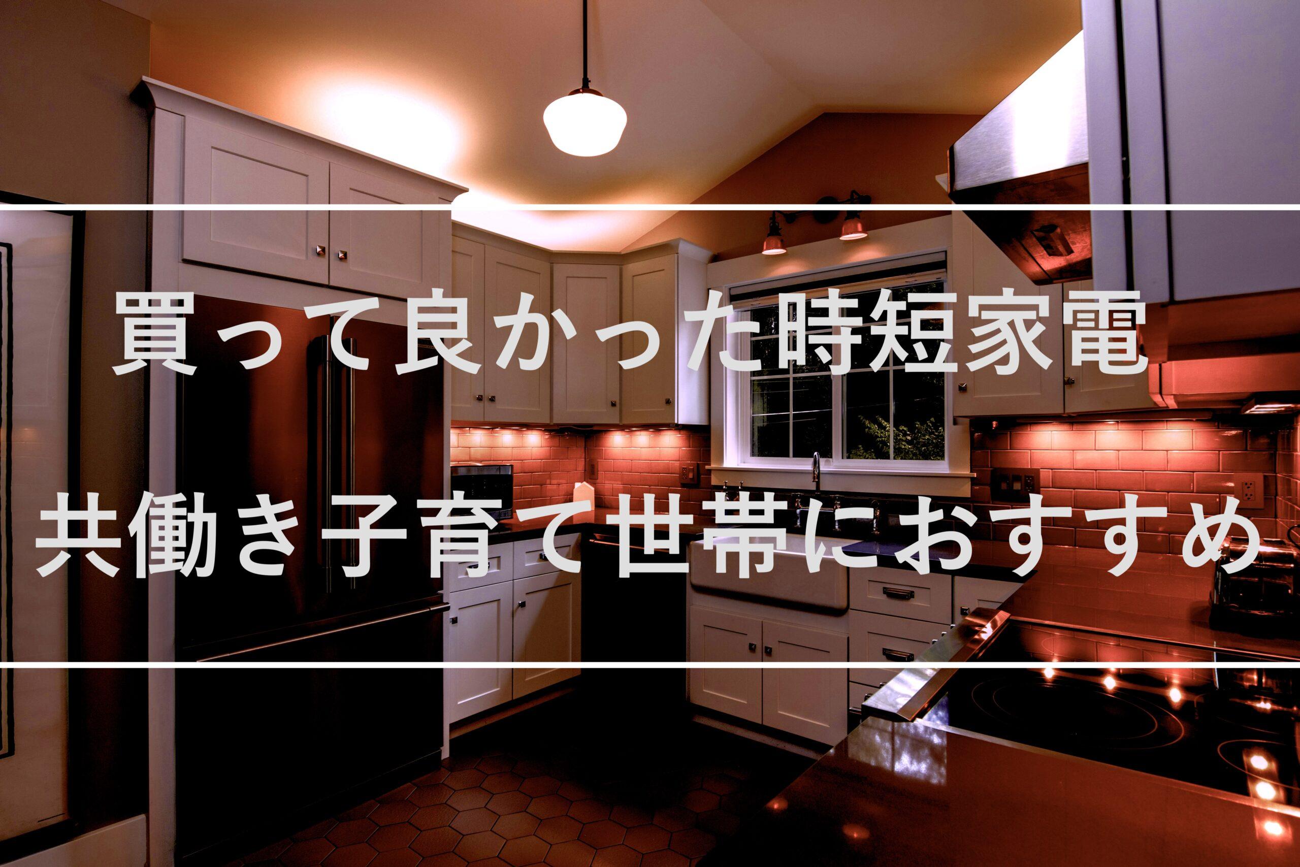 【2021年】買って良かった6つの時短家電|家事を家電に任せて時間を作る技