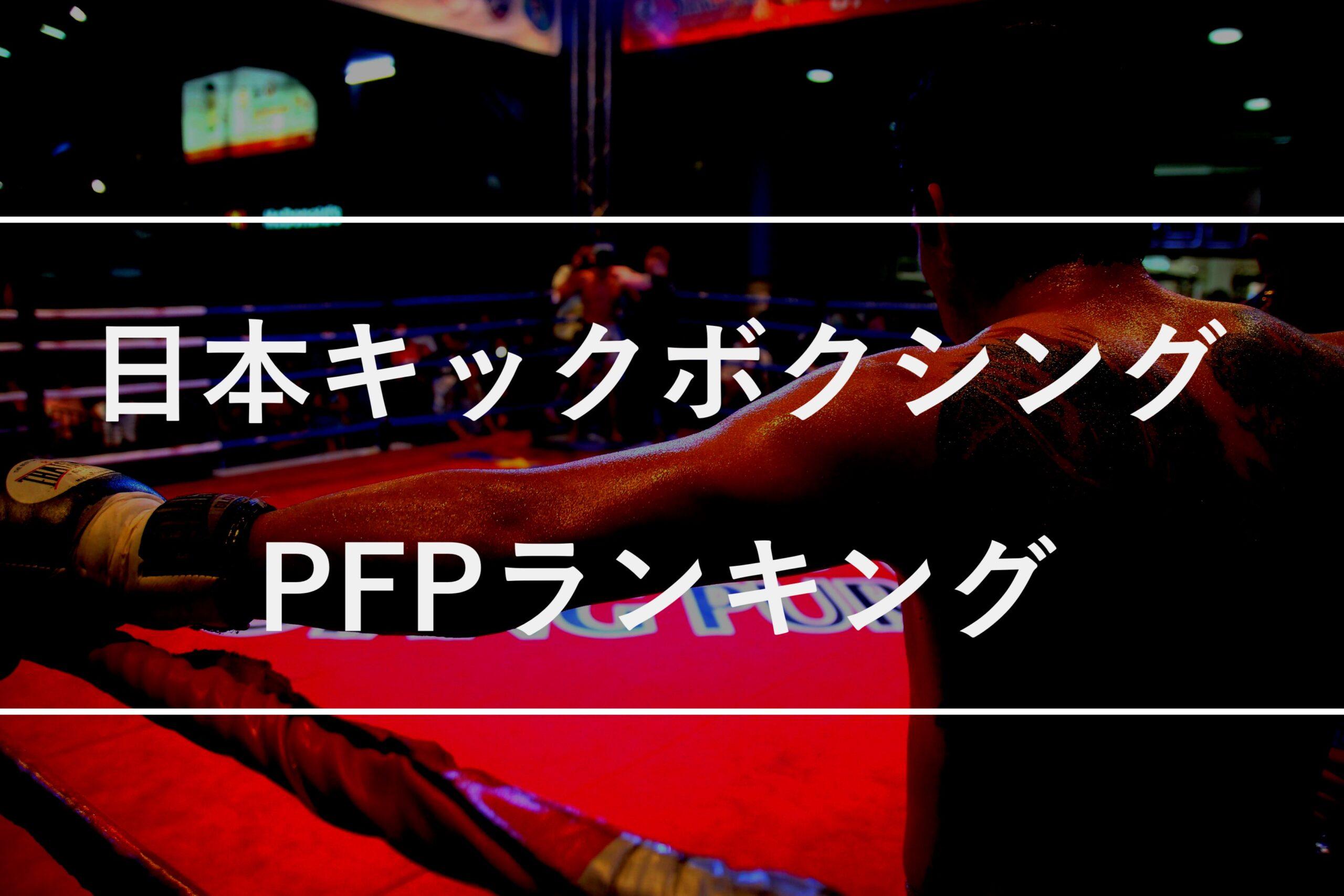 【令和】日本キックボクシング最強は?|PFPランキング
