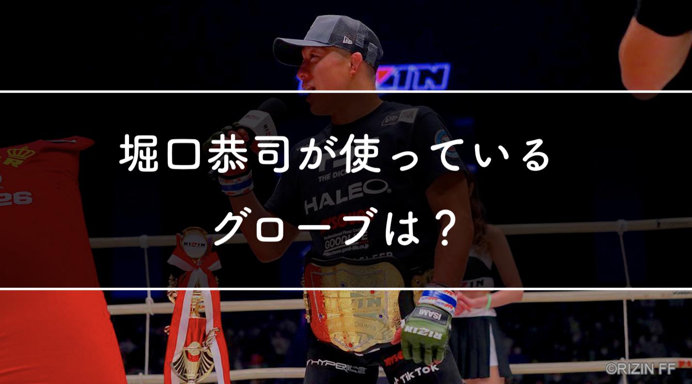 【総合格闘技】堀口恭司が使っているグローブを紹介|元格闘家が徹底解説