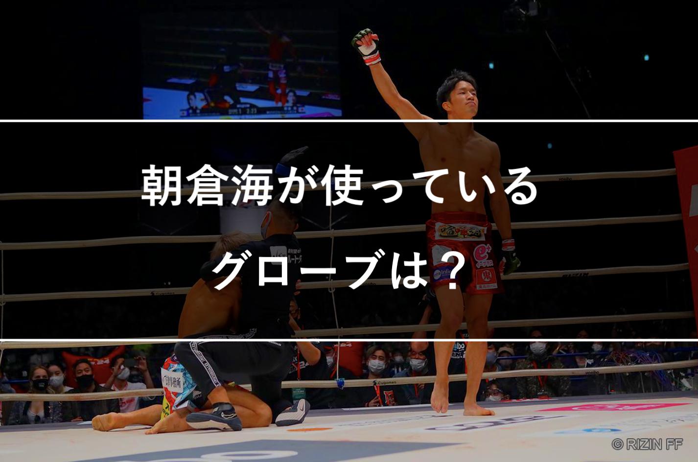 【総合格闘技】朝倉海が使っているグローブを紹介|元格闘家が徹底解説