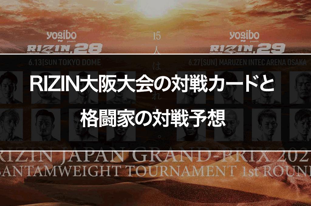 【RIZIN】RIZIN大阪の対戦カードと格闘家の勝敗予想