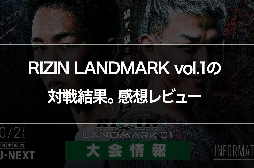 【RIZIN】RIZIN LANDMARK(ライジン ランドマーク) vol.1の対戦結果。感想レビュー