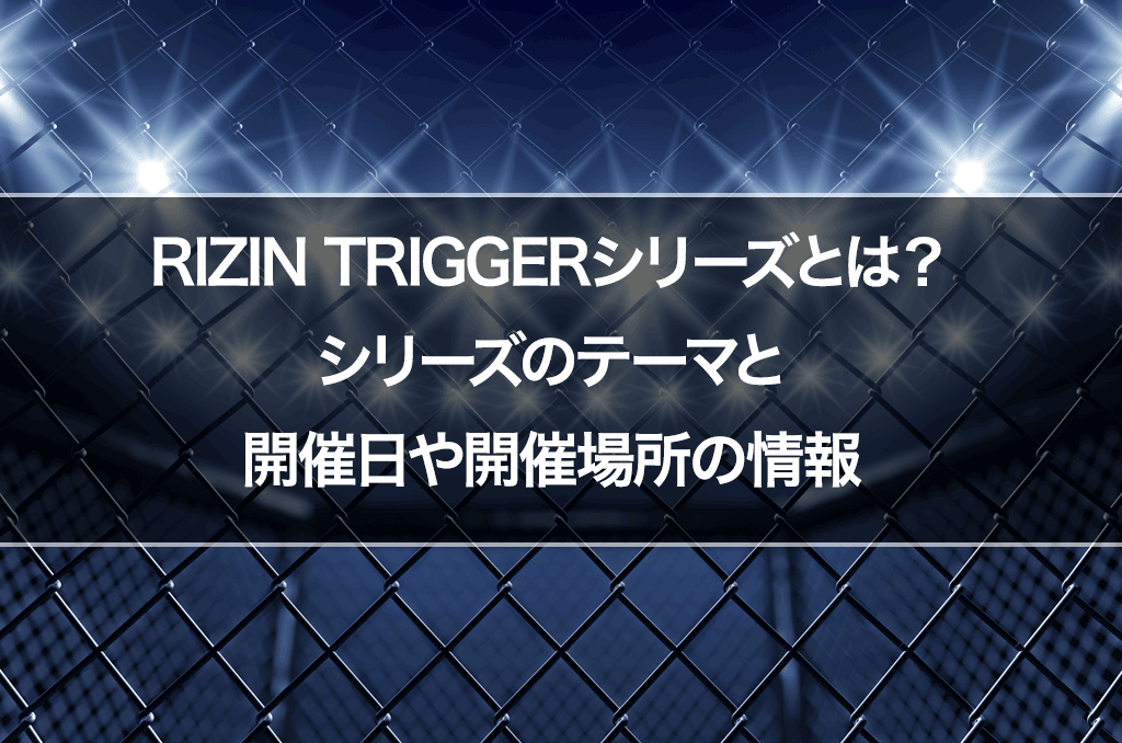 【RIZIN】RIZIN TRIGGERシリーズ発表。11月28日神戸スタート【10/24公開】