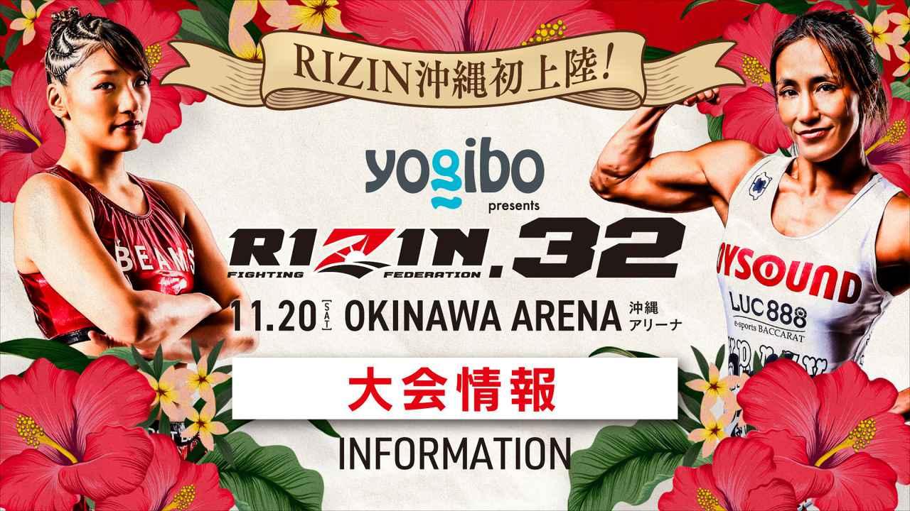 【RIZIN】RIZIN.32の対戦カード。対戦結果予想【10/24更新】